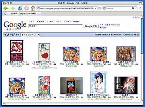Googleイメージ検索