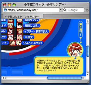 WEBサンデー・薫を捜せ!