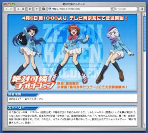アニメ「絶対可憐チルドレン」公式サイト