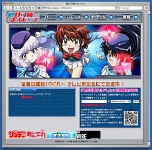 アニメ「絶チル」公式サイトリニューアル