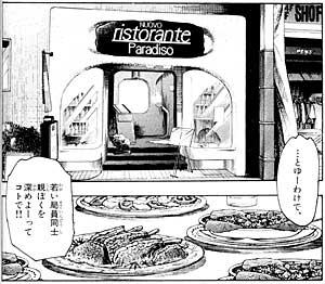 新リストランテ・パラディーゾ